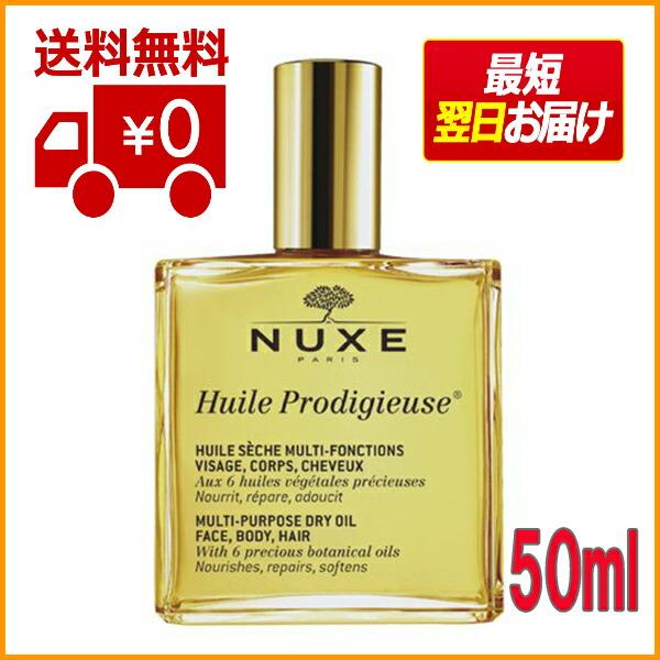 nuxe-600.jpg