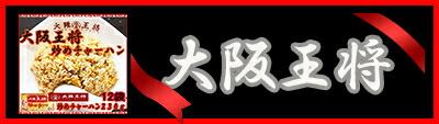 oushou-bana-400.jpg