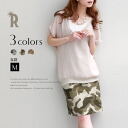 ● スモーキーヴィンテージ ☆ camouflage pattern skirt (D32140427) ★ shipment of REAL CUBE adult