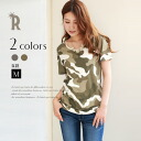 The mix-and-match T-shirt ☆ camouflage pattern T-shirt (981402) ★ shipment that held down REAL CUBE season