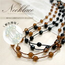 Rakuten Bestselling Item☆ 10mm cut beads Daily Long Necklace