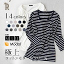Trial price ☆ REAL CUBE best material sailor seven minutes sleeve cut & sew (SA77140206) ★ ships