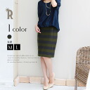Buyer's select MadeinJapan beauty silhouette horizontal stripe tight skirt (I-8880)P12Sep14