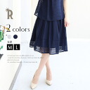 «Early discount» Buyer's select gradation border x stripe flare skirt (88-1141)
