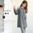 Discerning item ☆ different fabrics reshuffling back raising sweat shirt tunic (85951) of the Cloche warmth material
