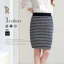 In Malin-style of the Cloche popularity ☆ horizontal stripes X plain fabric reversible pencil skirt (86582)