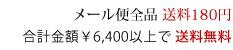 メール便送料100円