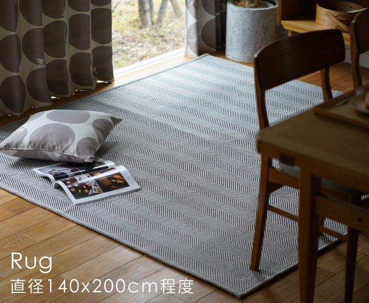 140×200cm程度のラグ
