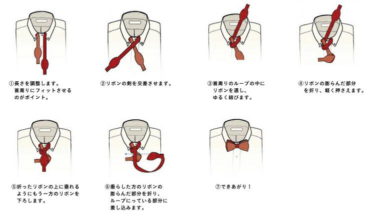 蝶ネクタイの結び方(画像編)