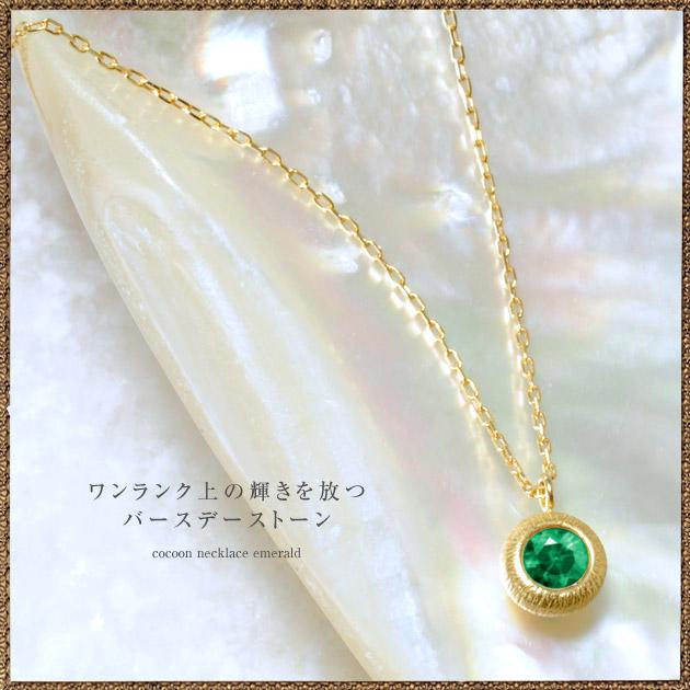 【K18 cocoon necklaceエメラルド】[wish→ K18 18金 誕生石 エメラルド バースデー ペンダント ネックレス 誕生日 プレゼント ギフト 贈り物]