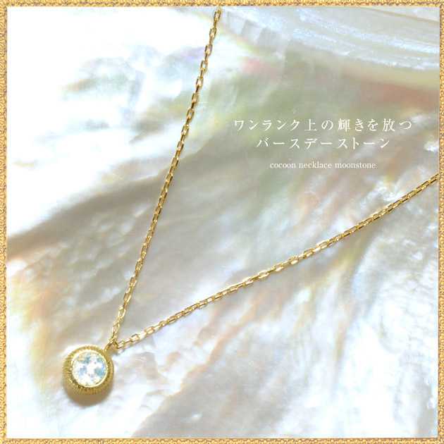 【K18 cocoon necklaceムーンストーン】[wish→ K18 18金 誕生石 ムーンストーン バースデー ペンダント ネックレス 誕生日 プレゼント ギフト 贈り物]