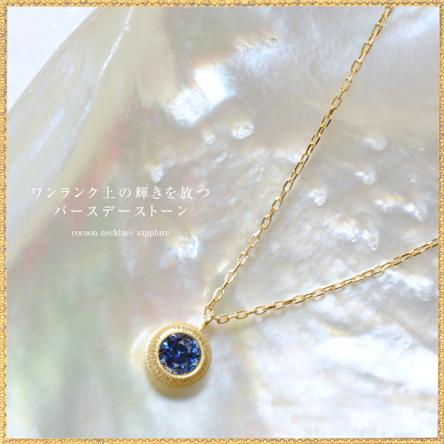 【K18 cocoon necklaceサファイア】[wish→ K18 18金 誕生石 サファイア バースデー ペンダント ネックレス 誕生日 プレゼント ギフト 贈り物]