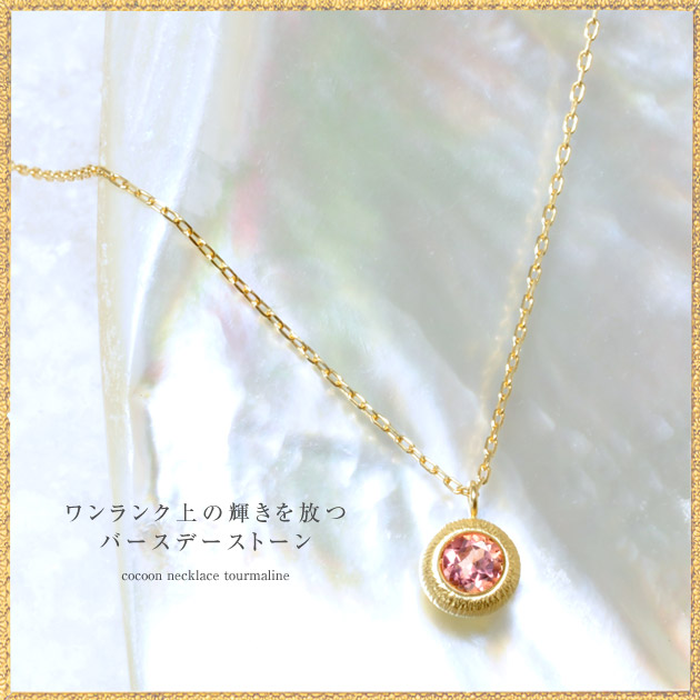 【K18 cocoon necklaceピンクトルマリン】[wish→ K18 18金 誕生石 ピンクトルマリン バースデー ペンダント ネックレス 誕生日 プレゼント ギフト 贈り物]
