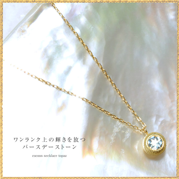 【K18 cocoon necklaceブルートパーズ】