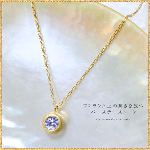 【K18 cocoon necklaceタンザナイト】[wish→ K18 18金 誕生石 タンザナイト バースデー ペンダント ネックレス 誕生日 プレゼント ギフト 贈り物]