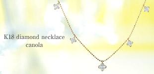 K18ダイヤモンドネックレス calona