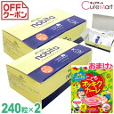 S 3% discount coupon» nobita Tablet nobita ◆ in 2 box set ★ review bonus ◆ (growing children's children grow height increase height supplements height performance supplements buy) 10P21Aug14 ★ points 10 times