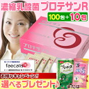 «1000 Yen pulling ラクーポン published in» concentrated lactic acid bacteria プロテサン R ◆ 10 follicles bulking ★ review bonus ◆ fs3gm10P22Nov13 ★ points 10 times