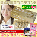 «1000 Yen pulling ラクーポン published in» concentrated lactic acid bacteria プロテサン S ◆ 4 follicles bulking ★ review bonus ◆ fs3gm ★ points 10 times