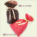 Lapping bag [the purchase only for red (gold ribbon )】・【 tea (pink ribbon) 】 ※ bags is not possible.]