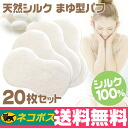 Silk 100% mayu-puff (silk Pack sericin Pack) fs3gm ★ points 10 times
