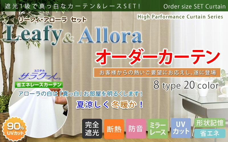 Leafy & Allora -リーフィ- アローラSET
