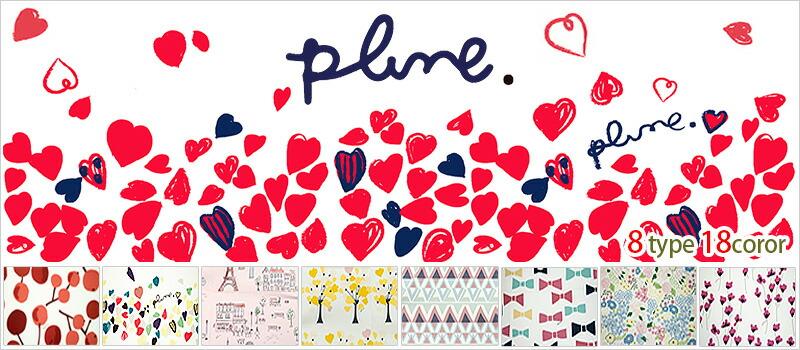 デザインブランド Plune(プルーン)