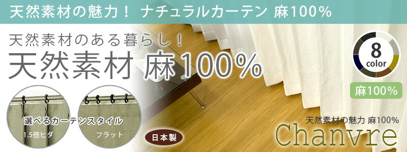 Chanbre 麻100%(シャンブル)