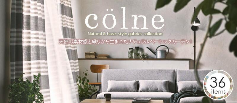 Colne(コルネ)