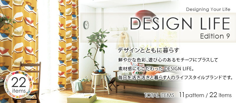 design life(デザインライフ)