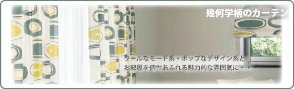 幾何学のカーテン