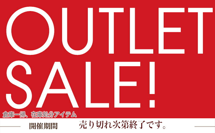 OUTLETセール在庫処分