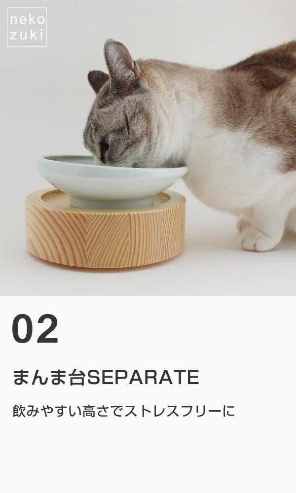 まんま台SEPARATE