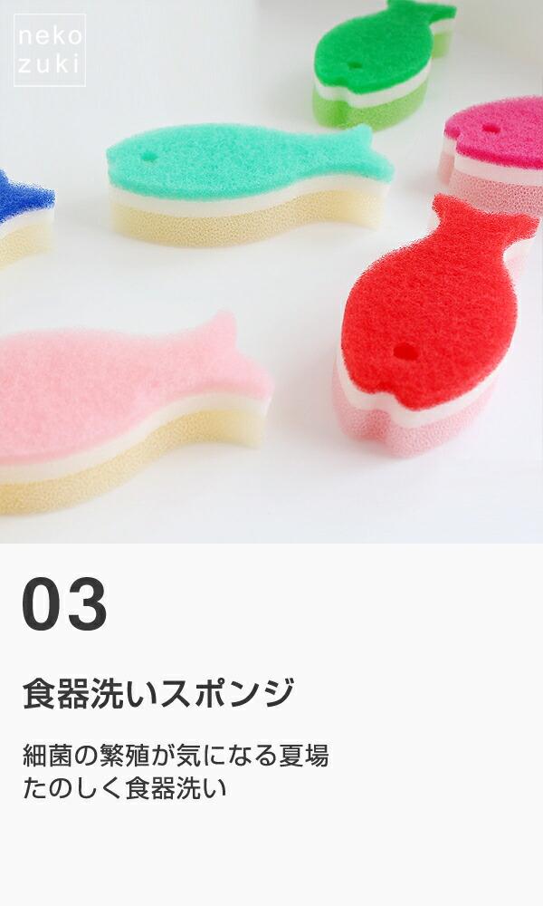 食器洗いスポンジ