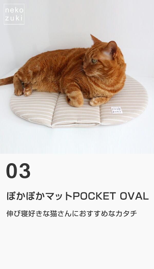 ぽかぽかマットPOCKET OVAL