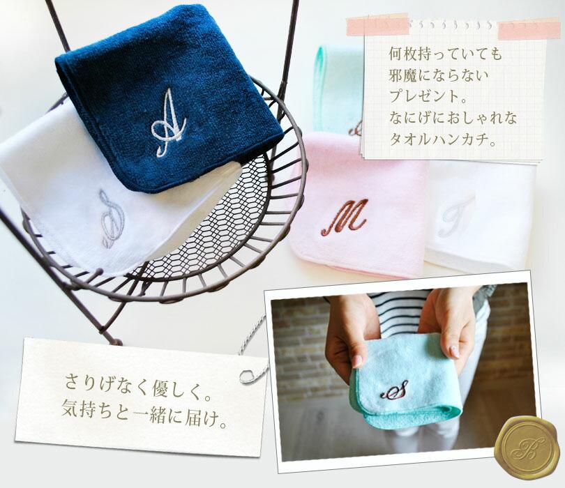 イニシャル刺繍入りのタオルハンカチ