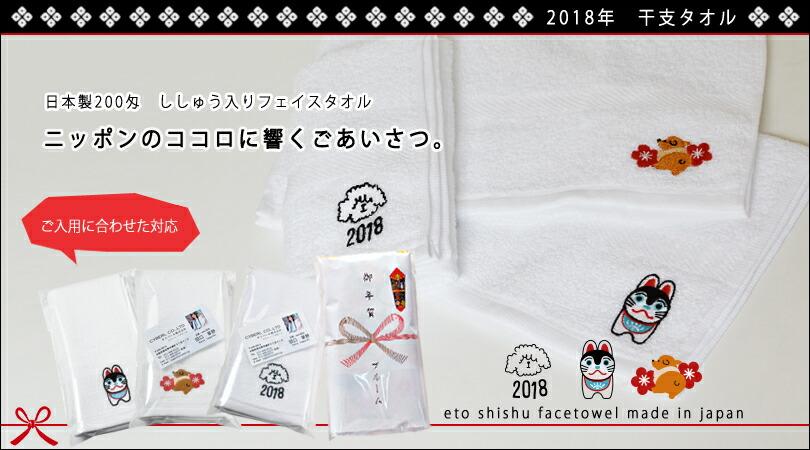 干支タオル2014年 日本製刺繍干支タオル