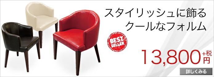 チェア ダイニングチェアー シングルチェアー 椅子 一人掛けチェアー 1Pチェア ソフトレザー 天然木 シンプルでスタイリッシュなデザインが魅力♪レトロモダンな雰囲気のおしゃれなダイニングチェアー