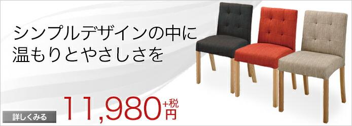 チェア ダイニングチェアー シングルチェアー 椅子 一人掛けチェアー 1Pチェア 天然木 ファブリック シンプルでナチュラルなデザインが魅力♪レトロモダンな雰囲気のおしゃれなダイニングチェアー