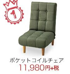 ローチェアー フロアソファー 座椅子 一人掛けチェアー 北欧風チェアー リクライニング レトロな北欧スタイルが魅力♪ステッチがおしゃれな北欧風1Pチェアー