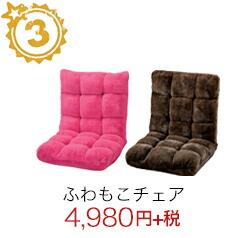 座椅子 チェア リクライニングチェア フロアーチェア 1Pチェア 椅子 柔らかな座り心地 14段階リクライニング可能 もこもこ質感がやみつきになる1Pコンパクトチェア
