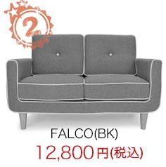 ソファ ソファー ラブソファ 2人掛け コイルスプリング sofa 座面には ポケットコイルスプリング を使用! ゆったり 置きクッションタイプ リビングソファ ファルコ