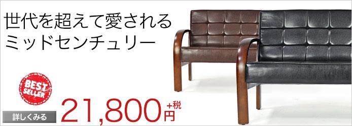 【カウチソファ】 【ソファ】 【sofa】 木肘 ワイドサイズ アンティーク レザー人気のアンティーク調! 木肘ワイドソファ バロック