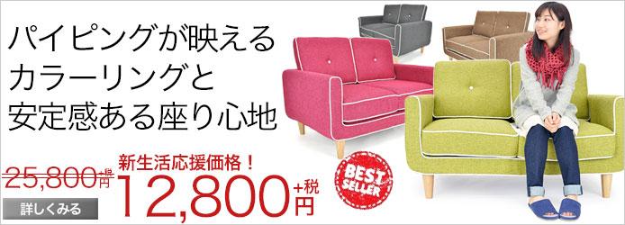 【カウチソファ】 【ソファ】 【sofa】 ソファー 座面 には ポケットコイルスプリング を使用!リビング に 最適な ゆったりとした 置きクッションタイプ!リビングカウチソファ ファルコ