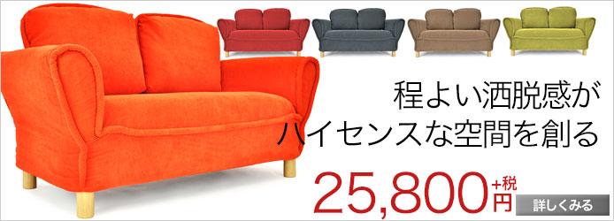【カウチソファ】 【ソファ】 【sofa】 ソファー 大きなクッションにもなる背もたれ独立型ソファ!ポケットコイルカウチソファ ルーチェ