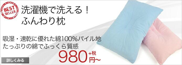 枕 まくら 洗える枕 ウォッシャブル枕 ウォッシャブルピローピロー ふわふわ ふっくら 吸湿 速乾 清潔 睡眠改善 安眠グッズ 寝具
