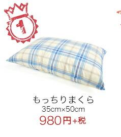 枕 まくら 低反発枕 低反発 低反発ピロー ボリュームピロー 頭の形に合わせてゆっくり沈み込む低反発! 綿100%カバー付き