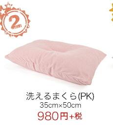 枕 まくら 洗える枕 ウォッシャブル枕 ウォッシャブルピロー ピロー