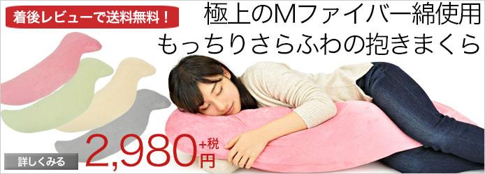 抱き枕 だきまくら マイクロファイバー ボディーピロー 着後レビューで送料無料!もっちり 新感触 快眠グッズ 抱き枕 モルビドボディーピロー