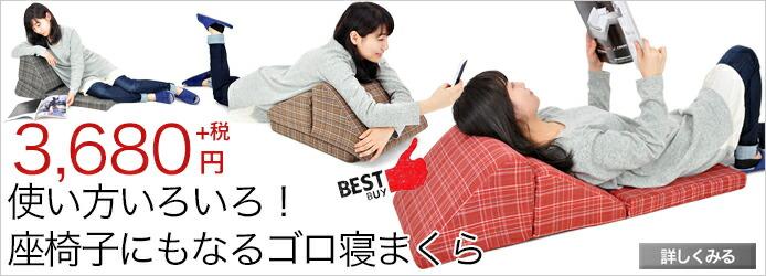 【テレビ枕】【クッションチェア】【ごろ寝座椅子】姿勢に合わせて形を変えられるテレビ寝枕!折りたたみ式&かわいい5カラー いつでも気軽に使えるゴロ寝クッション ゴロロン